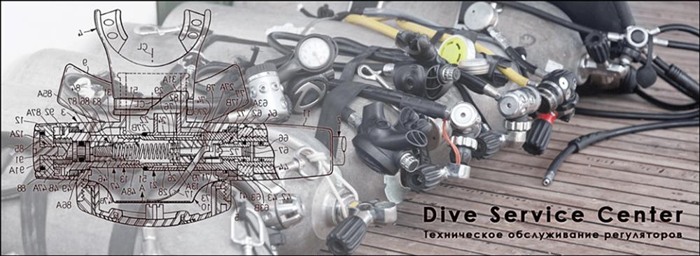 Dive Service Center